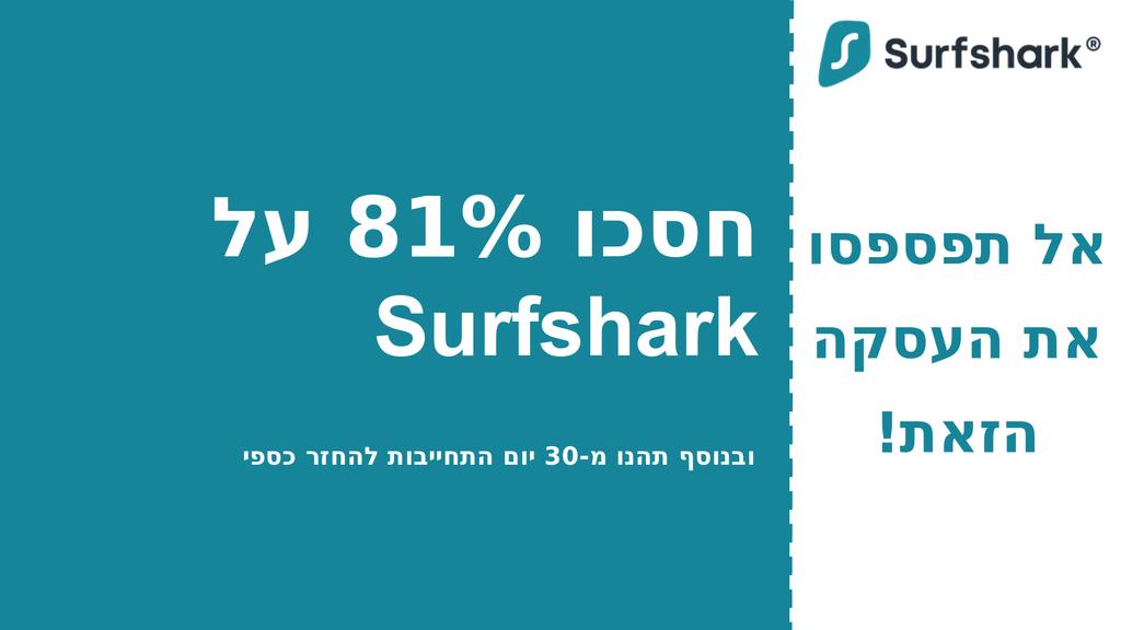 גרפיקה של באנר הקופונים הראשי של Surfshark VPN המציג $ 2.49 לחודש