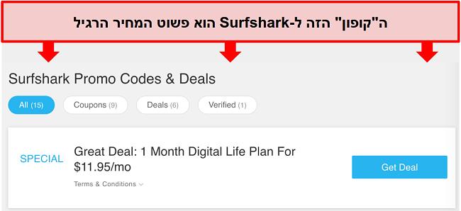 צילום מסך של קודי מבצעים מזויפים של Surfshark