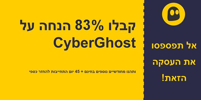 גרפיקה של באנר הקופון הראשי של CyberGhostVPN המציג 83% הנחה