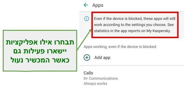 אפליקציית Safe Kids App-kontroll