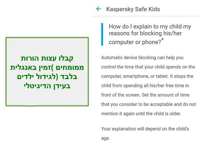 עצות להורות לילדים בטוחים