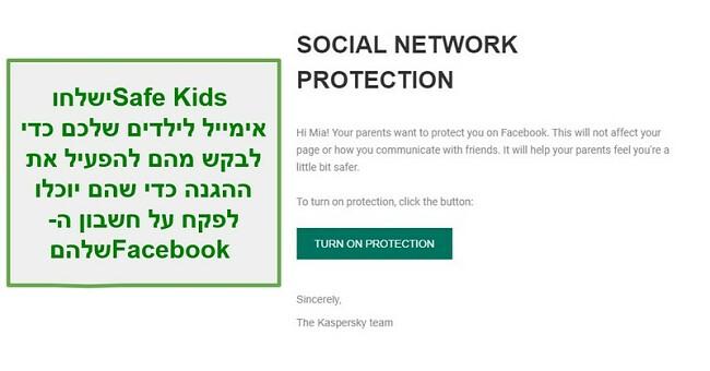 ניטור רשת חברתית Safe Kids