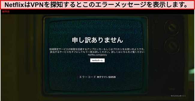 VPN、プロキシ、またはアンブロッカーを使用しているときのNetflixエラーメッセージのスクリーンショット