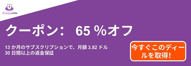 13か月のサブスクリプションが65%オフで、30日間の返金保証が付いたPrivateVPNクーポンのグラフィック