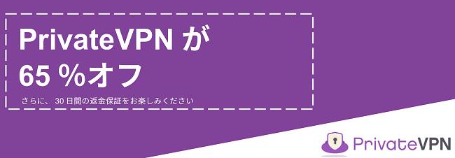 30日間の返金保証付きで65%の割引を提供するPrivateVPNクーポンのグラフィック