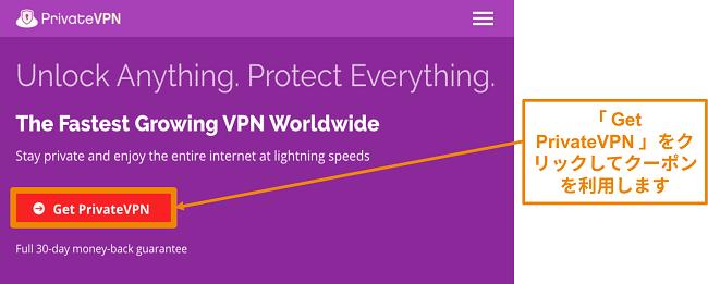 PrivateVPNのホーム画面のスクリーンショット