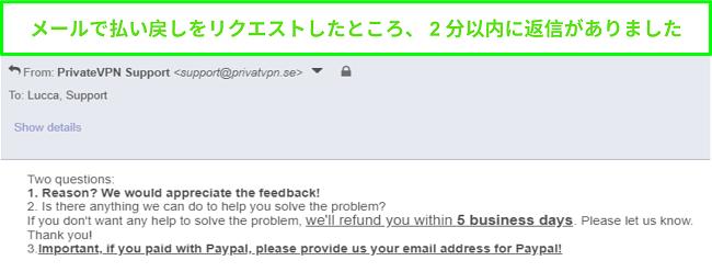 電子メールで払い戻しリクエストにすばやく応答するPrivateVPNのスクリーンショット