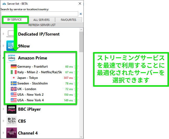 PrivateVPNのストリーミングサーバーオプションのスクリーンショット