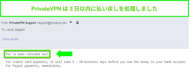払い戻しを処理した後のPrivateVPNの応答のスクリーンショット