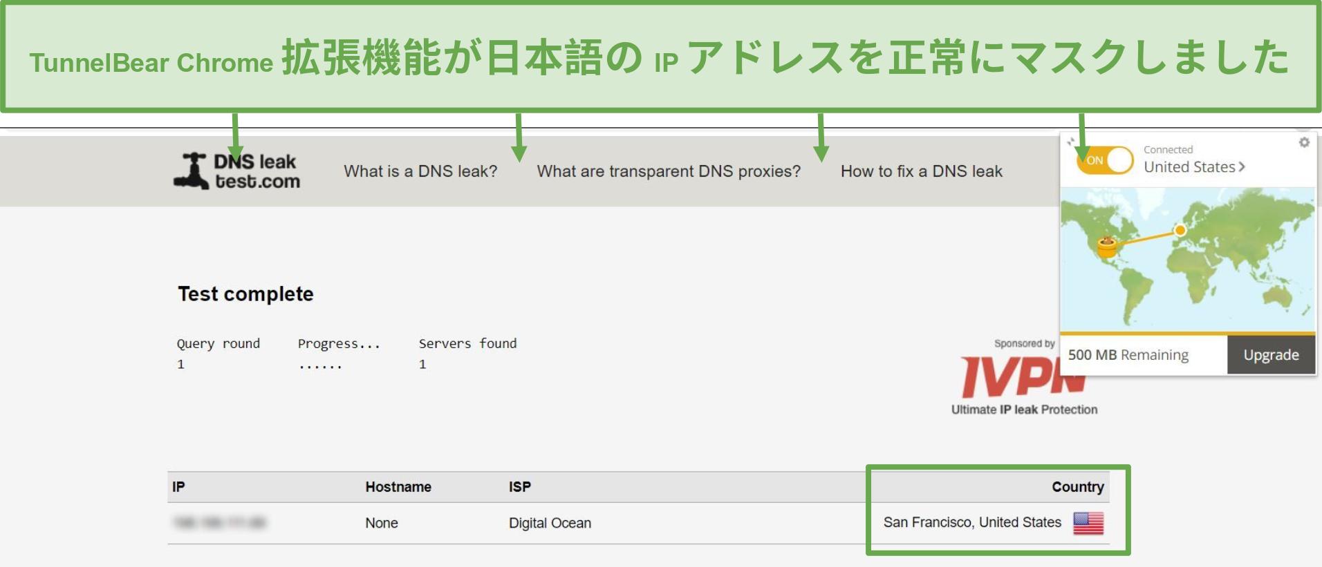 TunnelBearに接続したときのDNSリークテスト結果のスクリーンショット。