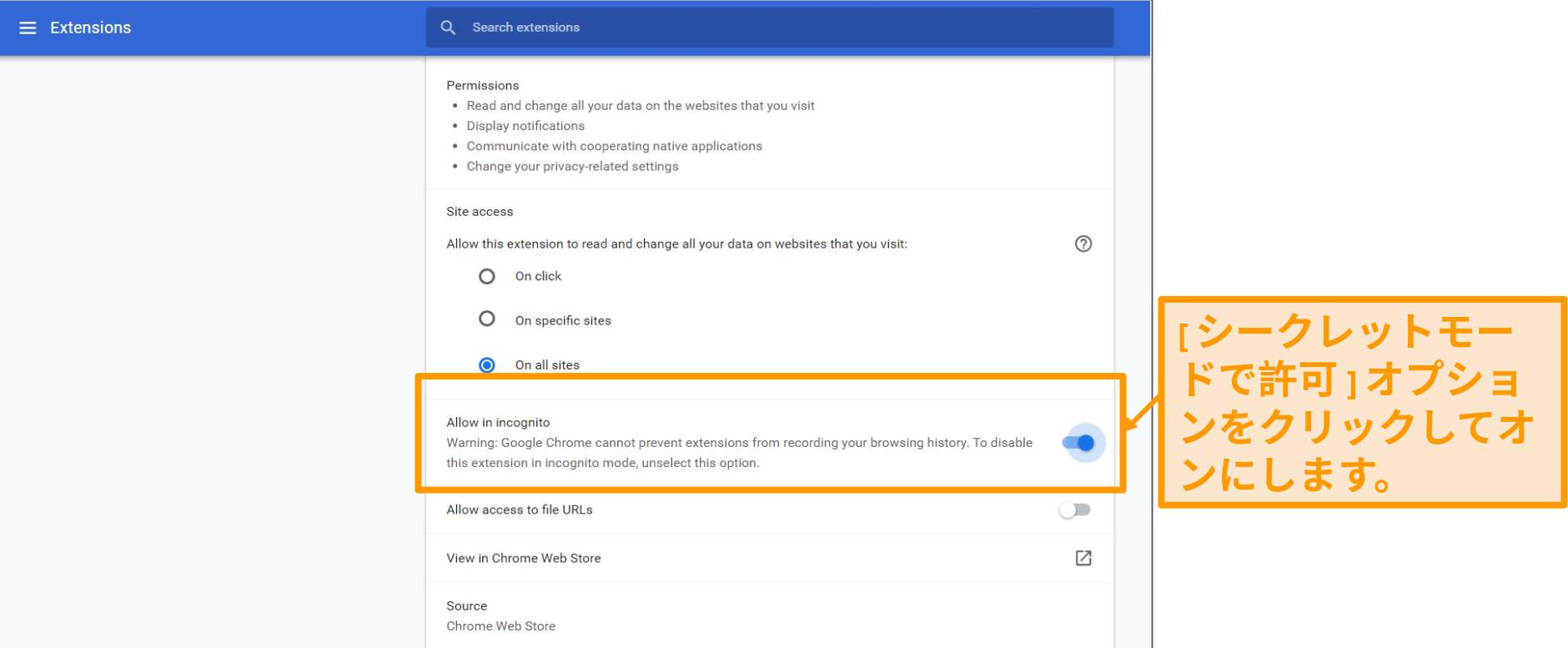 GoogleChromeブラウザ拡張機能設定のスクリーンショット。
