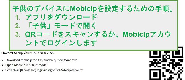 mobicipQRコード