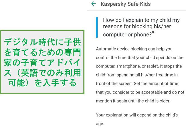 安全な子供の親のアドバイス