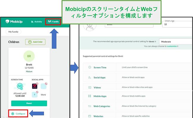 mobicipはWebフィルターを設定しました