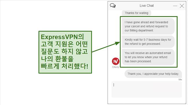 실시간 채팅을 통한 ExpressVPN 환불 요청 스크린 샷