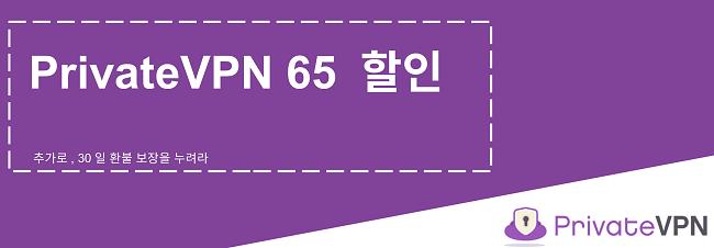 30 일 환불 보장과 함께 65 % 할인을 제공하는 작동중인 PrivateVPN 쿠폰 그래픽