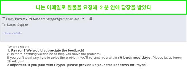 이메일을 통해 내 환불 요청에 빠르게 응답하는 PrivateVPN 스크린 샷