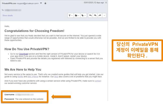 계정 등록 후 PrivateVPN 이메일 확인 스크린 샷