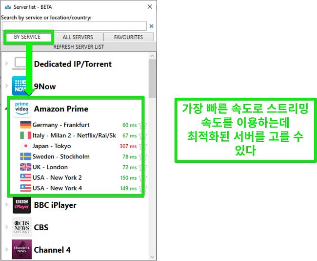 PrivateVPN의 스트리밍 서버 옵션 스크린 샷