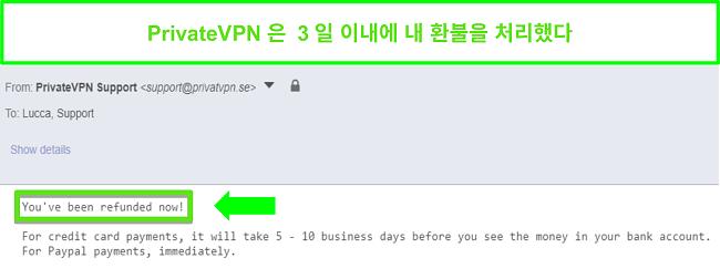환불 처리 후 PrivateVPN의 응답 스크린 샷