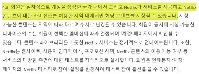 Netflix 이용 약관 4.3의 스크린 샷 사용자가 주로 계정을 설정 한 국가 내에서 Netflix 콘텐츠를 볼 수 있음을 명시