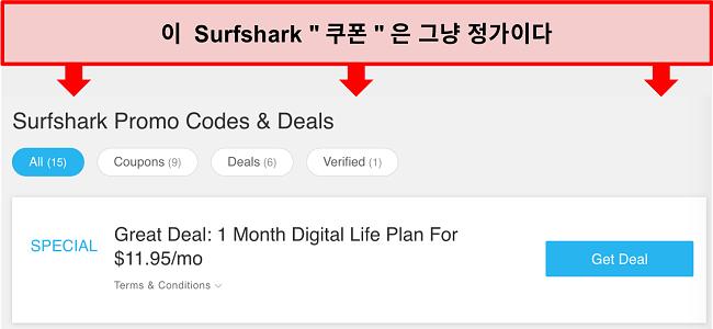 가짜 Surfshark 프로모션 코드 및 거래의 스크린 샷