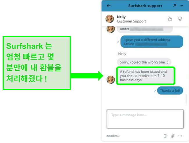 Surfshark의 라이브 채팅을 통해 환불 요청