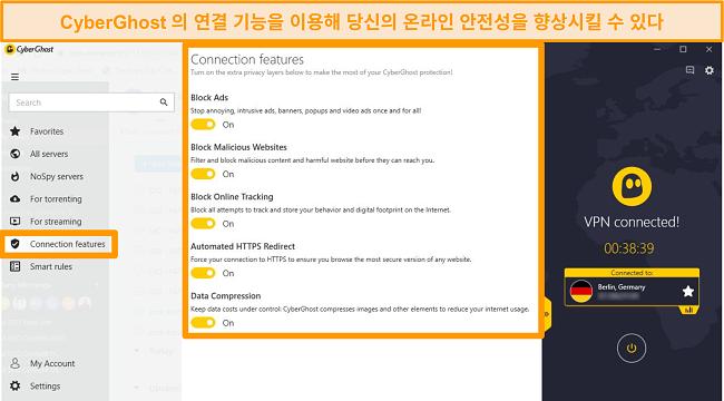 온라인 보안을 개선하기위한 CyberGhost 연결 기능의 스크린 샷