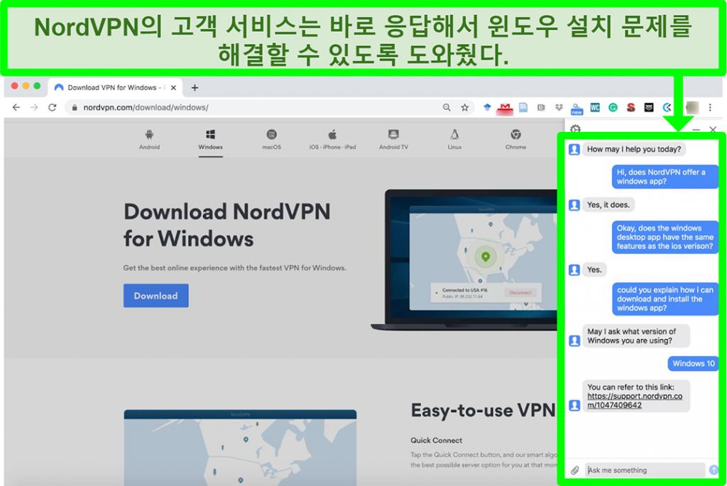 Windows 설치 프로세스를 지원하는 NordVPN의 고객 서비스 스크린 샷.