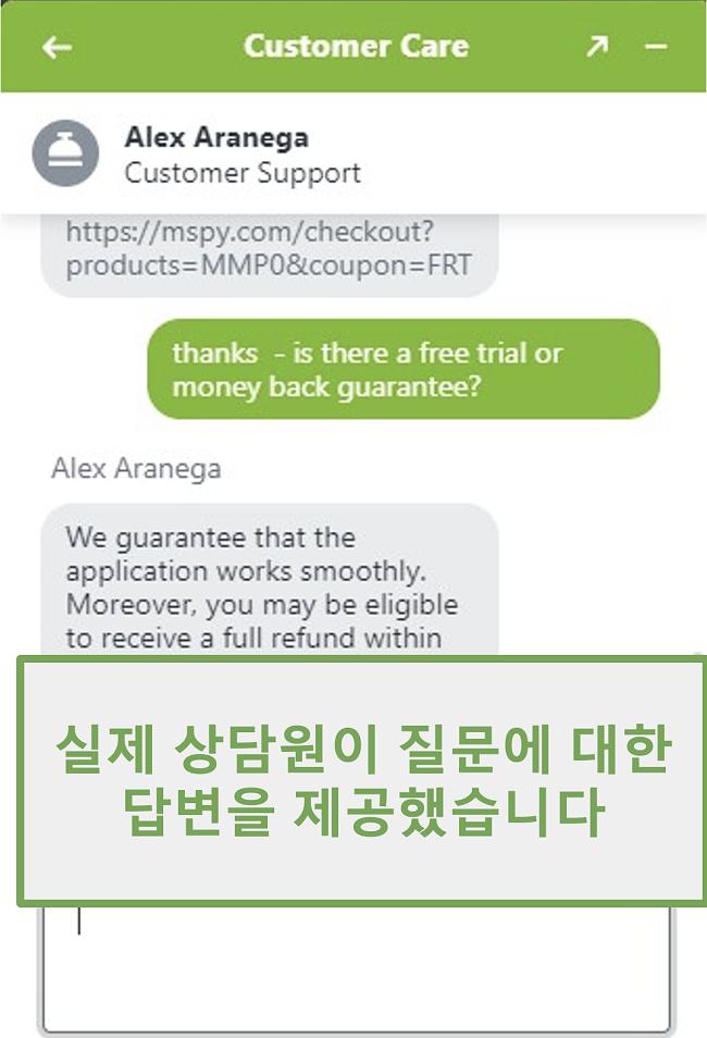 실제 고객 지원 상담원과의 채팅 스크린 샷