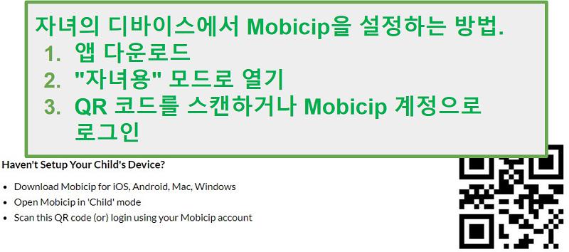mobicip QR 코드