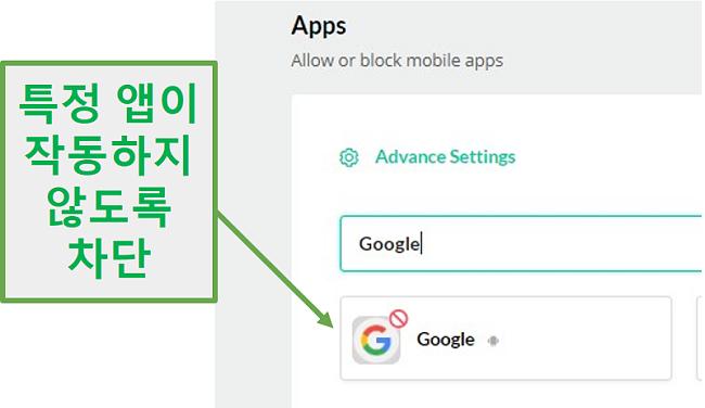 Mobicip 차단 앱