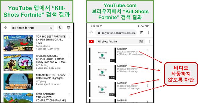 Mobicip 차단 YouTube
