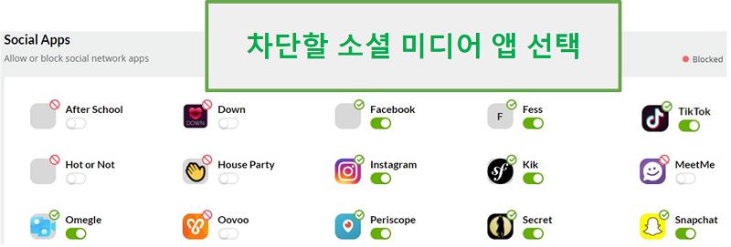Mobicip 소셜 미디어 모니터링