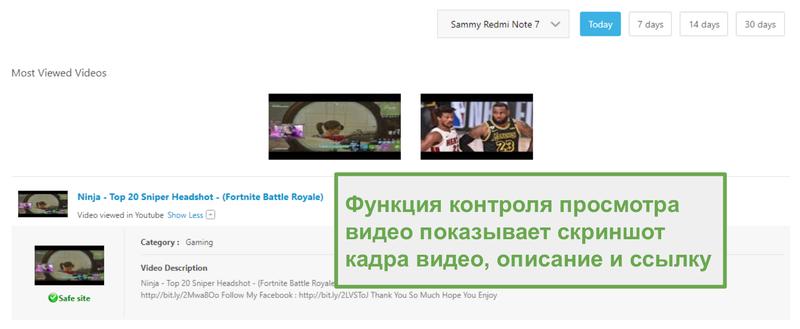Видеонаблюдение с помощью Norton Family