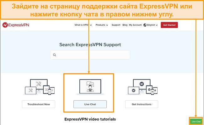 Скриншот службы поддержки в чате ExpressVPN.