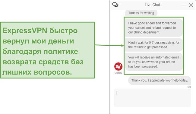 Скриншот возврата средств ExpressVPN через чат.