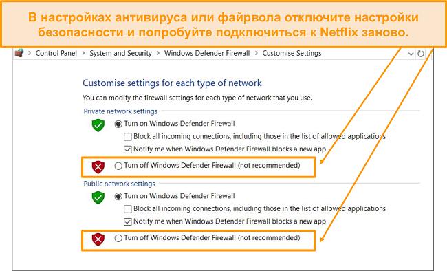 Скриншот настроек брандмауэра и безопасности.