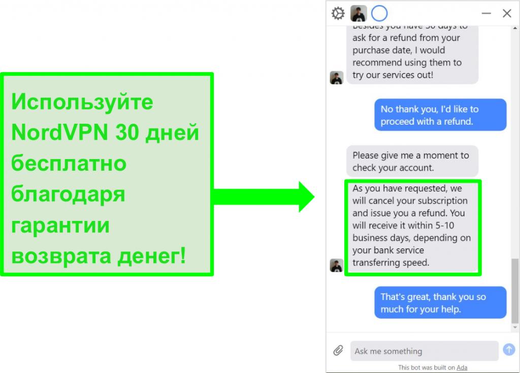 Снимок экрана: пользователь просит NordVPN вернуть деньги с 30-дневной гарантией возврата денег в чате.