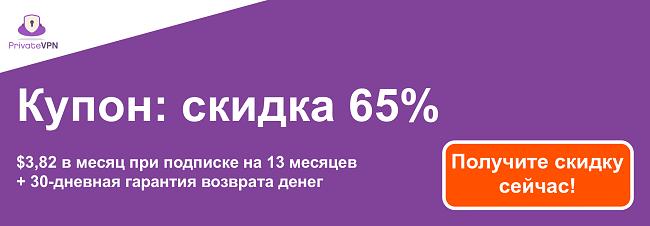 Изображение рабочего купона PrivateVPN со скидкой 55% на 3-месячную подписку и 30-дневной гарантией возврата денег