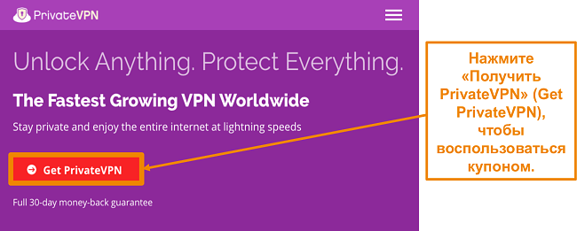 Скриншот главного экрана PrivateVPN с
