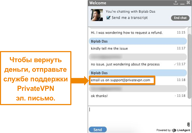 Снимок экрана агента чата PrivateVPN с инструкциями по отправке запроса на возврат по электронной почте