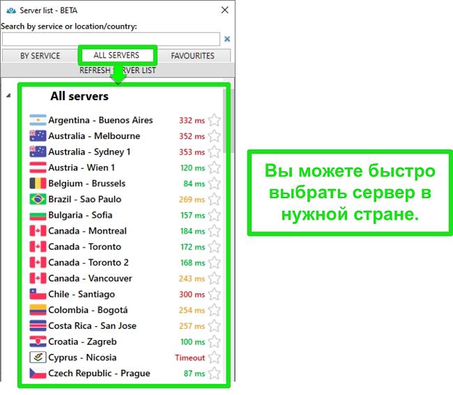 Снимок экрана с расположением серверов PrivateVPN в списке «Все серверы»