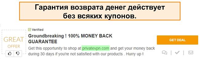 Снимок экрана купона PrivateVPN, рекламирующего гарантию возврата денег как «сделку»