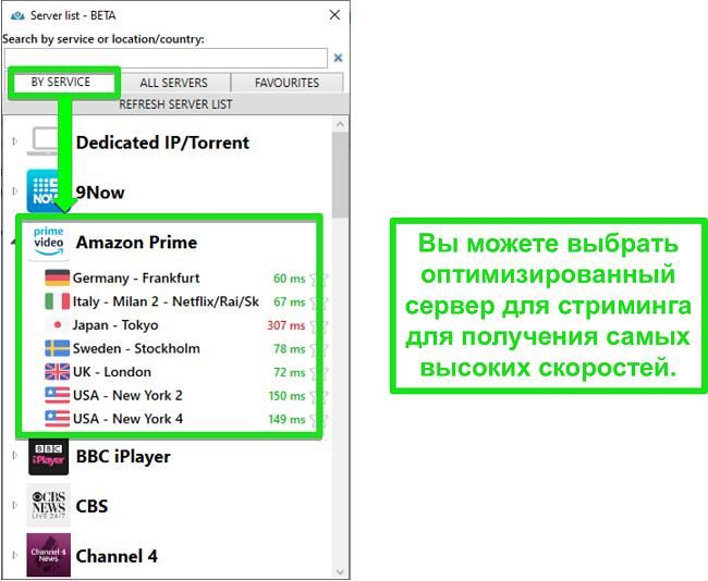 Снимок экрана с параметрами сервера потоковой передачи для PrivateVPN