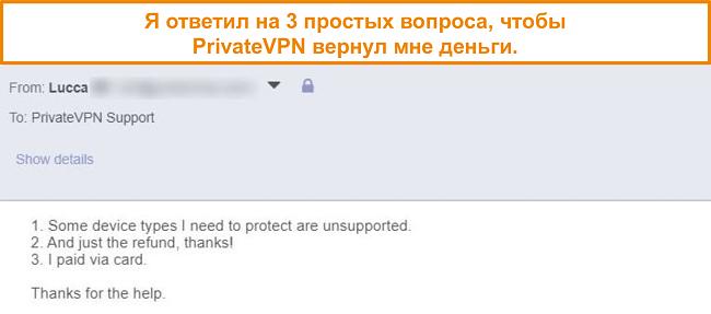 Снимок экрана с ответами на запрос возврата PrivateVPN по электронной почте