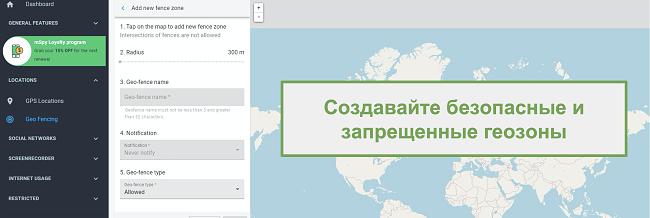 Снимок экрана с безопасными зонами и запретными зонами с опцией Geofence