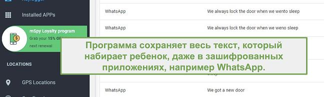 Скриншот журналов из зашифрованных приложений, таких как WhatsApp