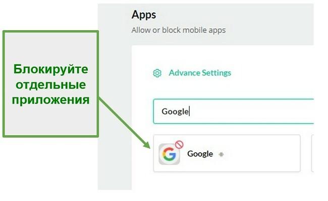Mobicip блокирует приложения