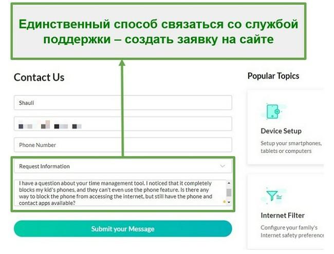 Служба поддержки клиентов Mobicip
